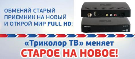 Обмен Триколор ТВ в Туле фото 0